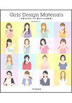 Girls^` Design Material~女性人物插圖素材集
