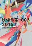 映像作家100人 2015年版
