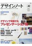 設計筆記  Vol.62
