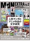 MdN EXTRA Vol.2