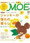 MOE 10月號2015附小熊學校傑琪新作貼紙