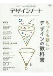 設計筆記 Vol.63
