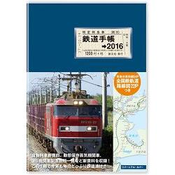 鐵道手帳 2016年版