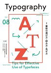 Typography ISSUE 活字印刷 Vol.8