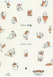 繪本畫家Yoshitake Shinsuke 初期素描集-軟Q體操