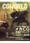 CG WORLD  5月號2016