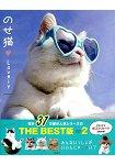 頂物貓 可愛篇附明信片組