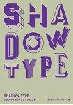 SHADOW TYPE-古典3D立體字型世界