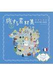 旅行素材圖庫-法國節慶活動與雜貨