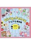 Girly & Fancy -讓人撲通撲通心跳的可愛素材電腦圖庫
