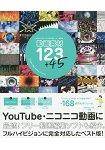 電腦動畫素材123+45-YouTube.niconico動畫適用