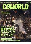 CG WORLD  7月號2016