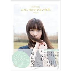 青山裕企攝影作品-只有我不存在的世界-Miss ID偶像試鏡活動官方寫真書