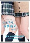 大腿寫真館 Vol.2