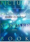 影像作家田所貴司影像製作標準教科書