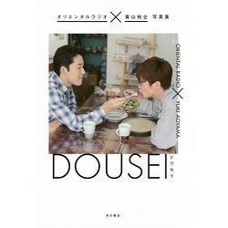 DOUSEI 同居生活-東方收音機×青山裕企寫真集