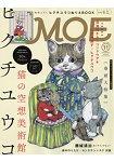 MOE 11月號2016附&#27147口裕子著色繪本.被遺棄的貓貼紙