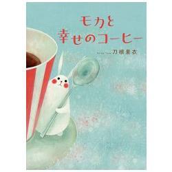 刀根里衣繪本-小白兔摩卡與幸福咖啡 波隆那國際繪本原畫展入選作品繪本化