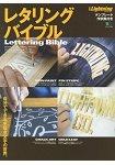字體聖經-手寫文字世界