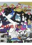 插畫筆記  Vol.40(2016年度)-中村佑介的無限