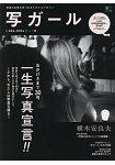 愛上攝影的女孩  Vol.30(2016年度)