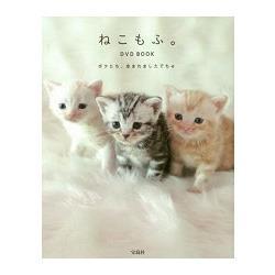 療癒可愛軟綿綿貓咪寫真集 DVD BOOK