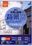 照片與線畫-背景圖鑑 Vol.1-住宅街道篇附CD