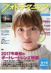 PHOTO TECHNIC DIGITAL 1月號2017附淺岡省一年曆寫真集