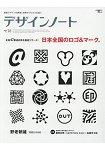 設計筆記  Vol.70(2016年)
