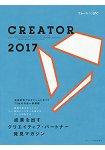 CREATOR 2017年版