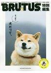 果然還是狗狗最可愛-BRUTUS 雜誌特集寫真集附貼紙