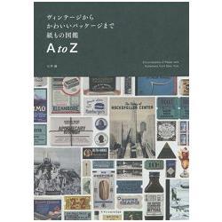 ヴィンテージからかわいいパッケージまで紙もの図鑑A to Z = Encyclopedia of Paper and Ephemera from New York /