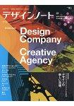 設計筆記  Vol.71(2017年)