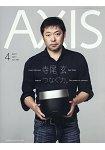 AXIS 4月號2017