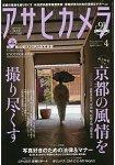 朝日專門攝影誌 4月號2017
