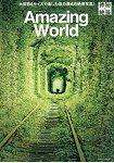 神秘&#32118景寫真-奇妙世界