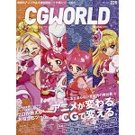 CG WORLD  5月號2017