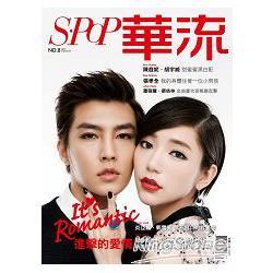 華流雜誌8月2013第8期