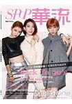 華流雜誌第13期~Dream Girls封面
