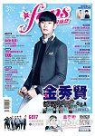 FANS月刊3月2014第108期