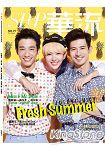 華流雜誌第19期-加價