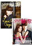 華流雜誌10月2014第21期