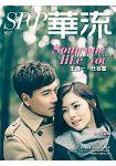 華流雜誌5月2015第27期
