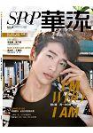 華流雜誌7月2015第29期