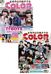 MY COLOR五言六社9月2015第250期