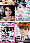 MY COLOR五言六社10月2015第251期