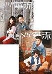 華流雜誌第38期-加價