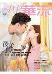 華流雜誌第40期-加價購