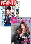 時報周刊2016第2014期