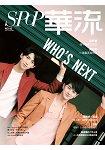 華流雜誌第45期加價-封面人物:張軒睿、黃宏軒